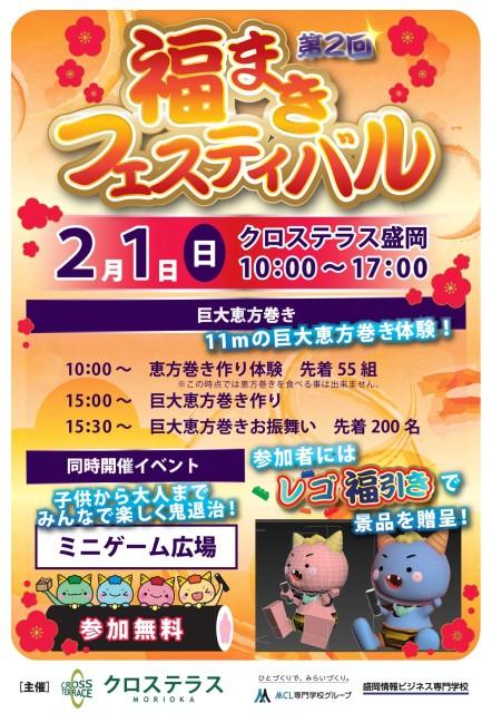 H26福まきポスター_11_A2_01