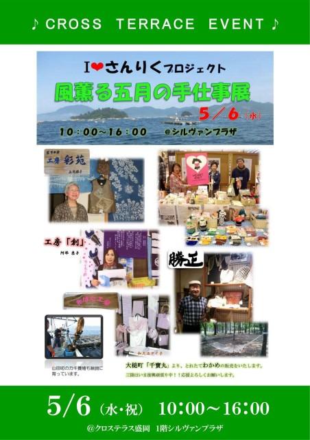 5.6ポスター②_01