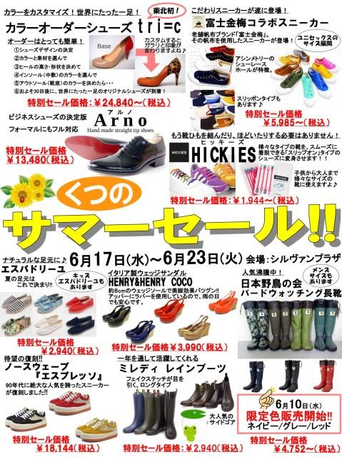 クロステラス用広告0617_01