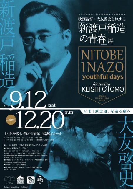 nitobe_otomo_01