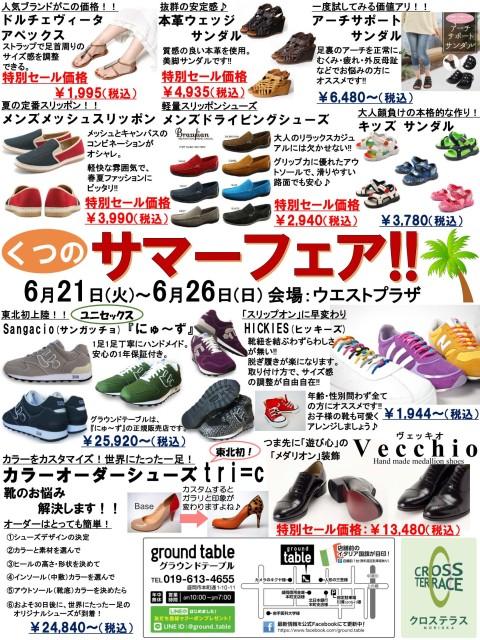 クロステラス様広告160621_01