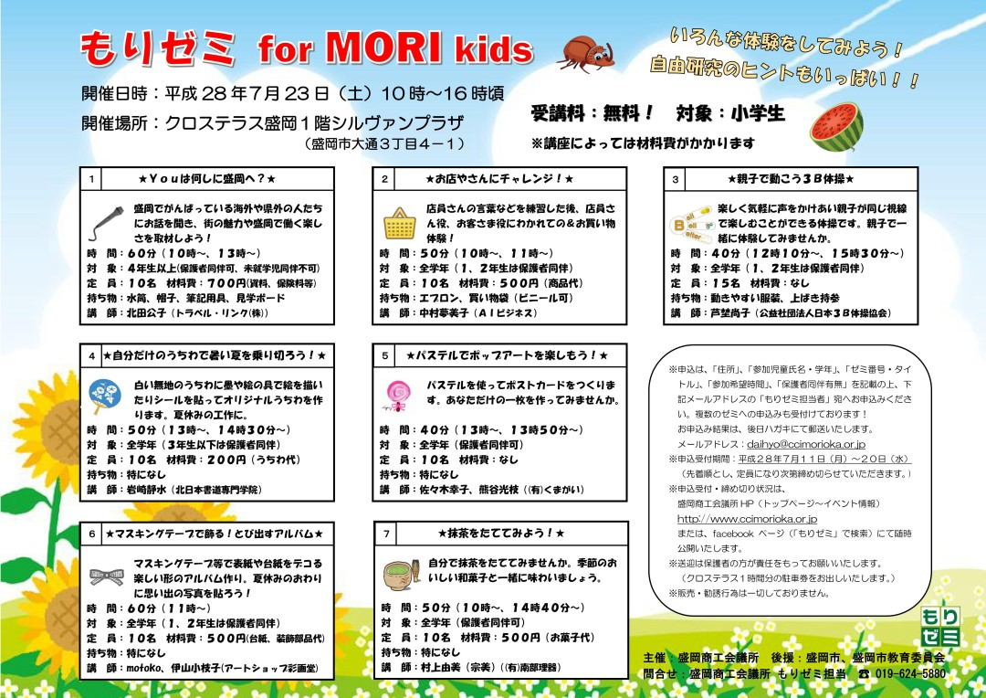 morikids_01