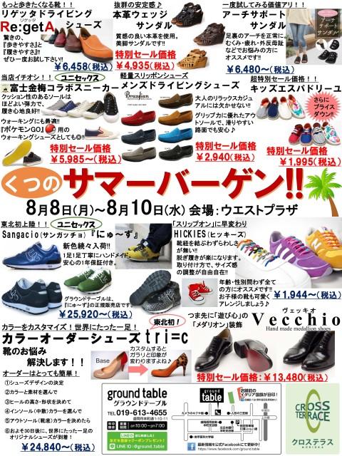 クロステラス様広告160808_01
