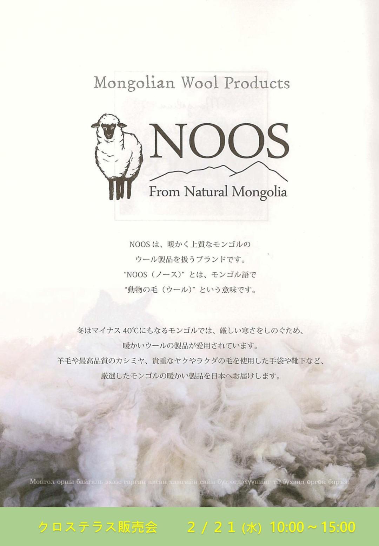 モンゴル販売ポスター_02