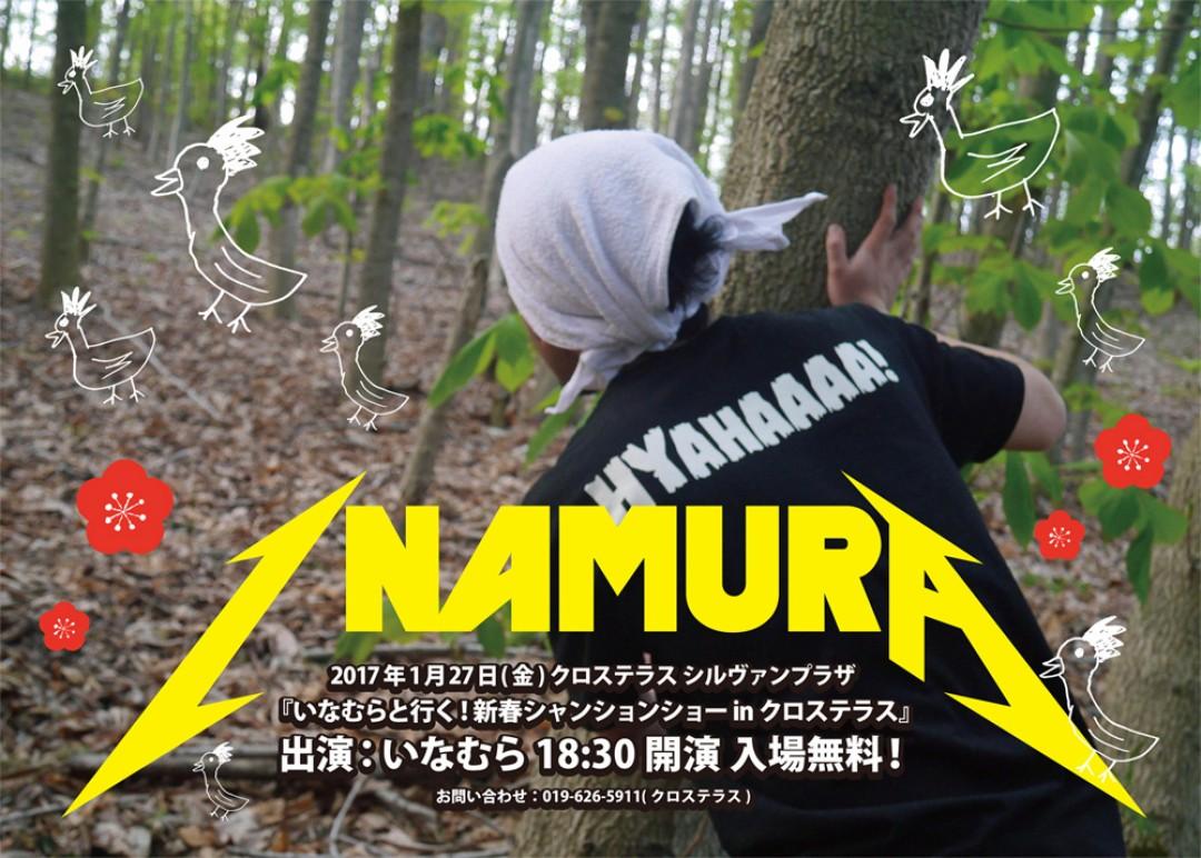 2017-0127_inamura_ct_new_01