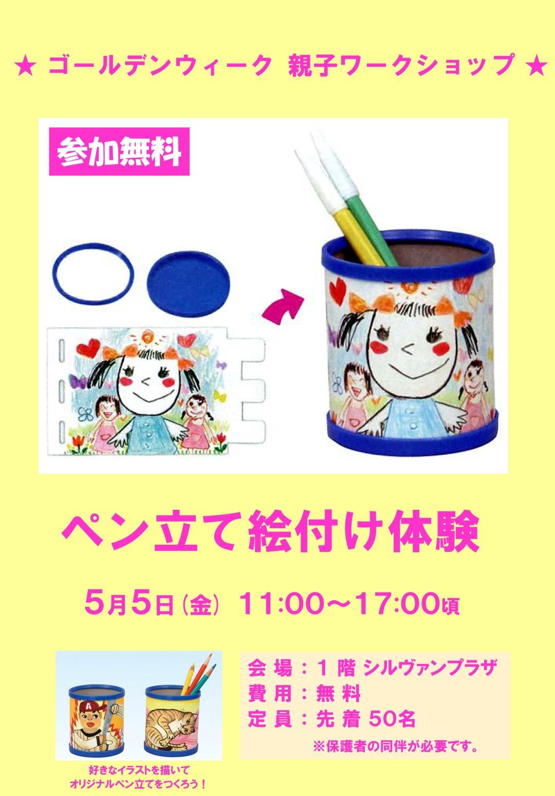 GW体験イベントポスター_01