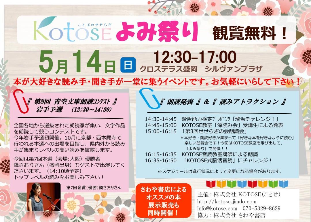 よみ祭りポスター(タイムスケジュール入り)_01