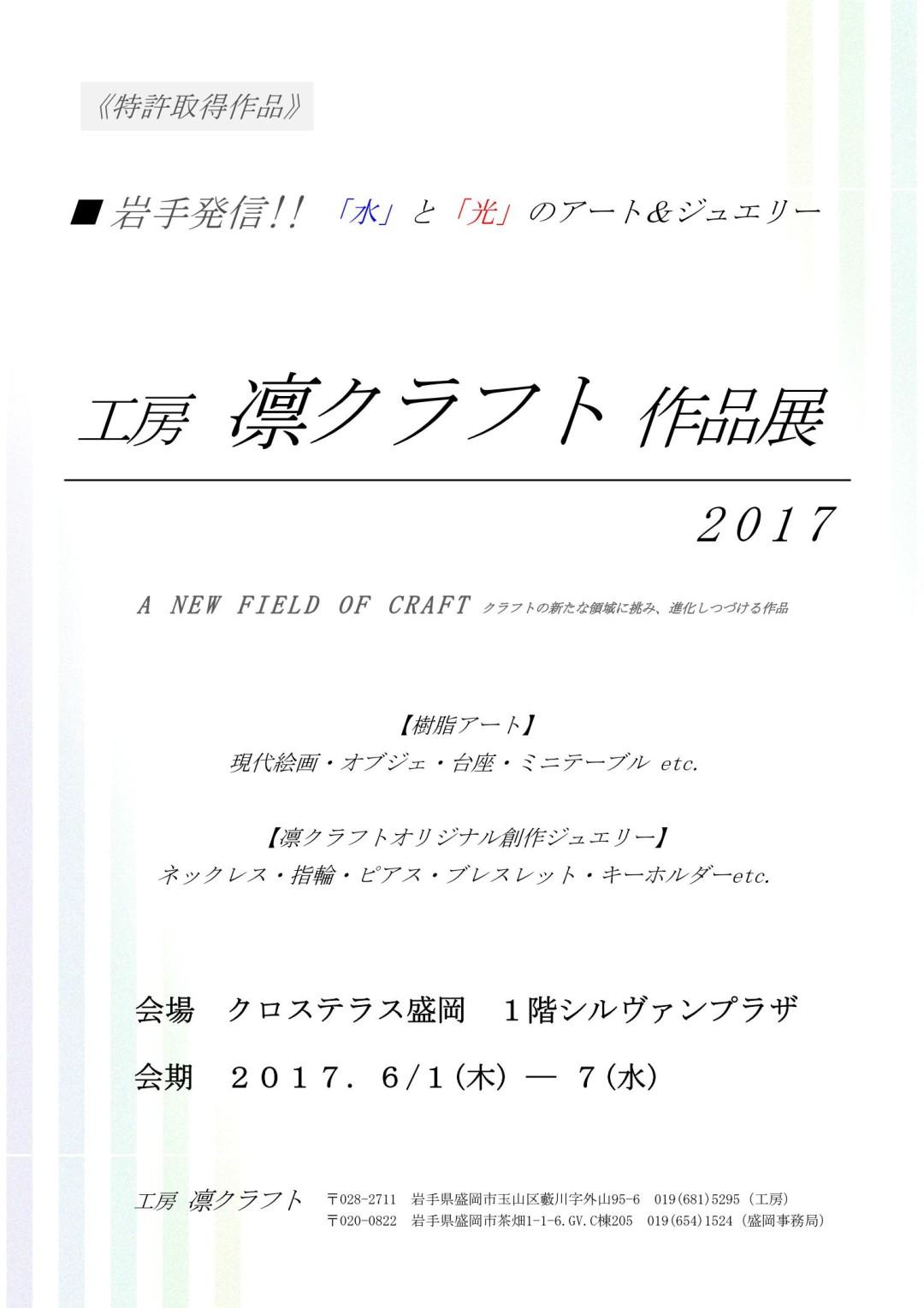 凛クラフト2017ポスター_01