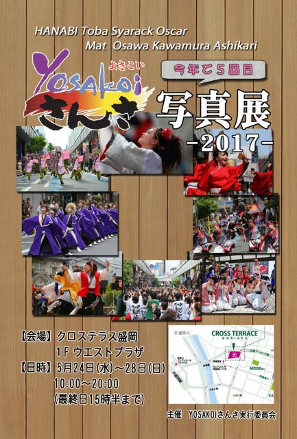 (仮)2017Yosakoiさんさ写真展はがき-1080x1598