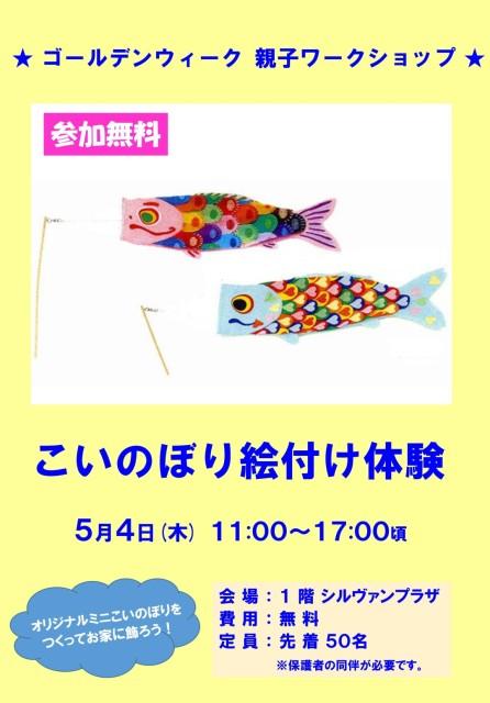 GW体験イベントポスター_02-1080x1550
