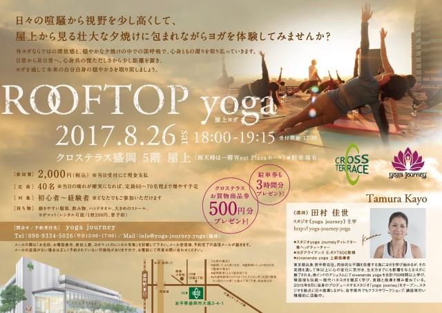 0626_rooftop_yoga