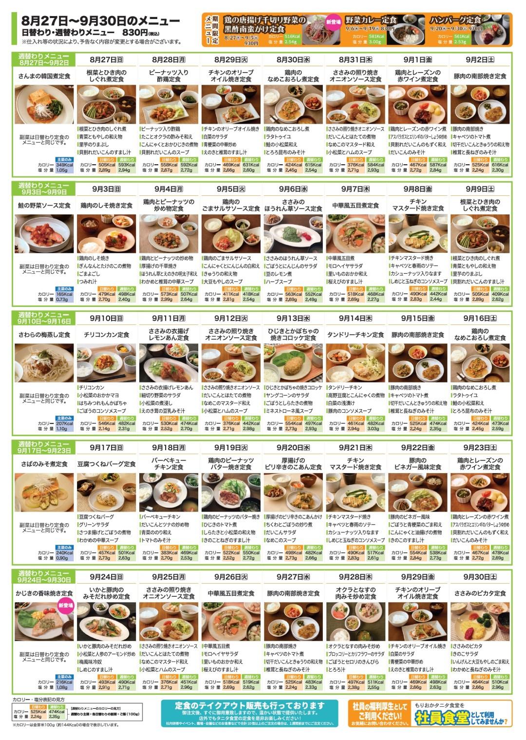 menu201709morioka
