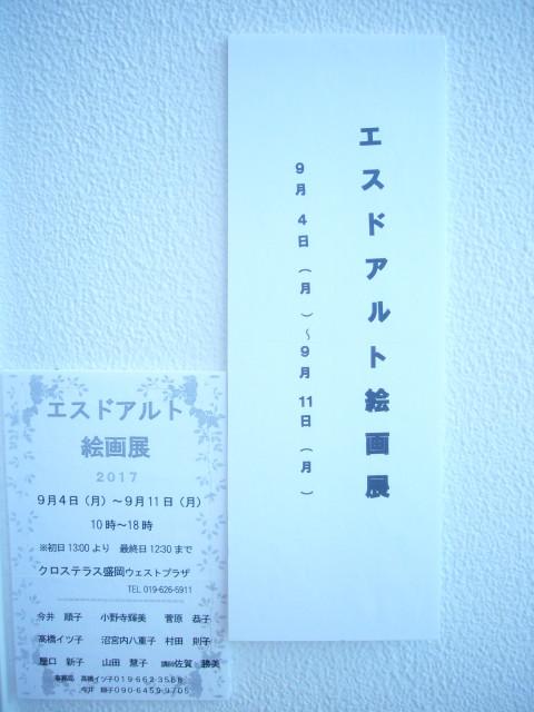 P1250773