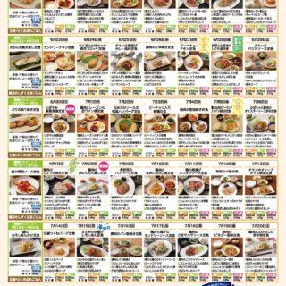 タニタ食堂:今月のメニュー<6/16~7/20>☀
