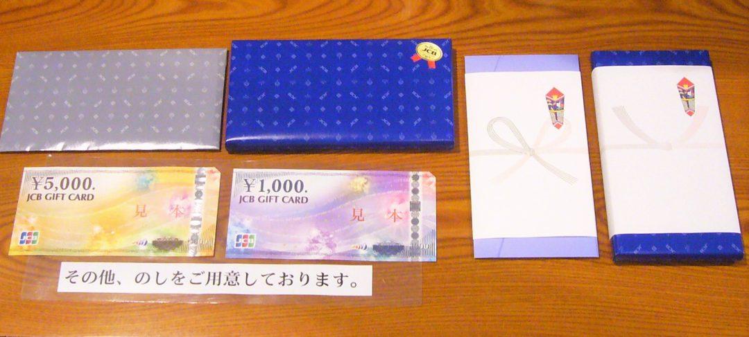 カード jcb ギフト