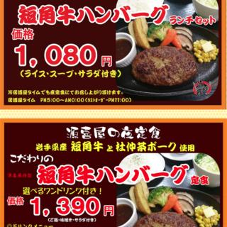 源喜屋:短角牛ハンバーグセットの提供✧