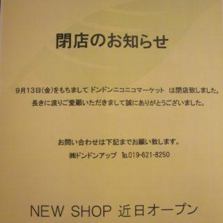 リサイクル古着ニコニコマーケット:閉店のお知らせ