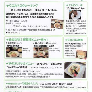 もりおかタニタ食堂:10月の健康づくりイベント🍂