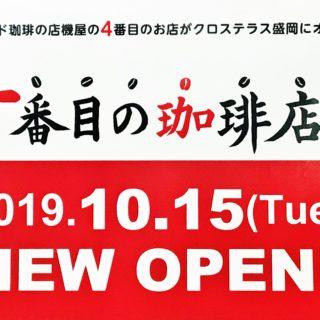 4番目の珈琲店オープン!