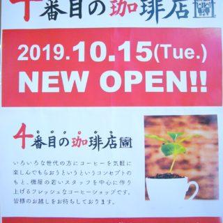 新店オープン:4番目の珈琲店☕