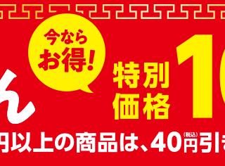 ファミリーマート:中華まん100円セール♪