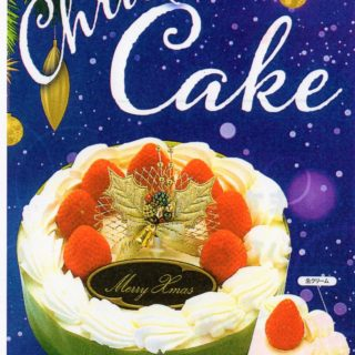 賢治の大地館:2019クリスマスケーキご予約受付中✧