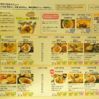 タニタ食堂:今月のメニュー<12/8~12/21>♪
