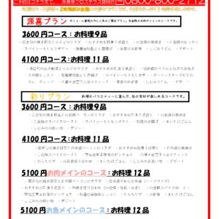 源喜屋:望年会・新年会プランのご案内✧✧