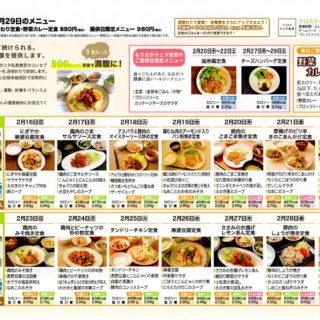 タニタ食堂:今月のメニュー♪<2/16~2/29>🍚