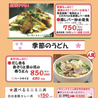 源喜屋:今月のランチメニュー☆ミ