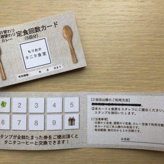タニタ食堂:定食回数カード限定販売♬