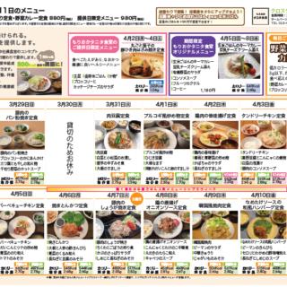 もりおかタニタ食堂:今月のメニュー<3/29~4/11>