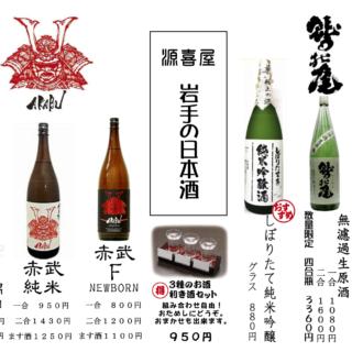 源喜屋:オススメの岩手の日本酒☆彡