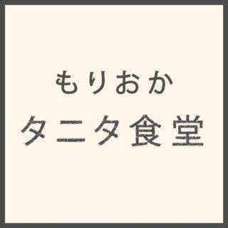 もりおかタニタ食堂:5/10以降の休業のお知らせ