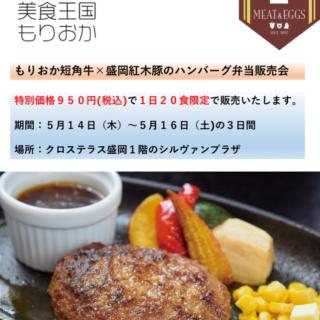 源喜屋:「もりおか短角牛×盛岡紅木豚のハンバーグ弁当」販売会(5/14〜5/16)