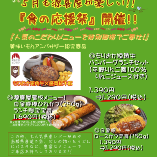 源喜屋:『食の応援祭』開催中✧