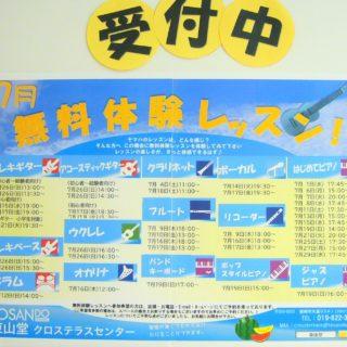 東山堂クロステラスセンター:7月無料体験レッスン♪