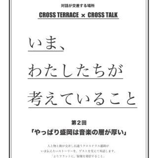 CT Magazine「いま、わたしたちが考えていること」vol.2