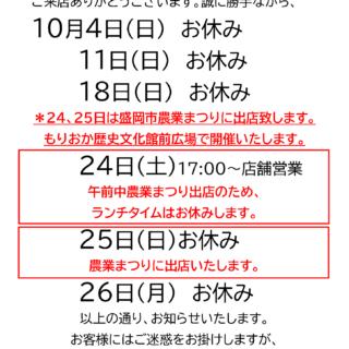 源喜屋:10月の休業日のお知らせ☆彡