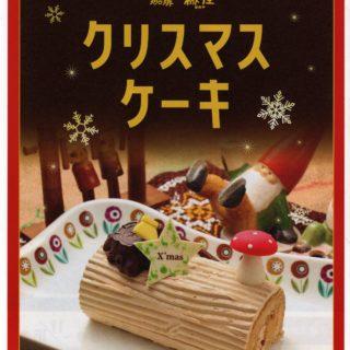 4番目の珈琲店:クリスマスケーキのご予約🎄