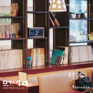 【4番目の珈琲店】ブックカフェ