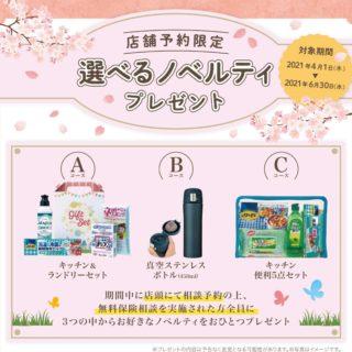 【保険見直し】選べるノベルティプレゼントキャンペーン実施中!