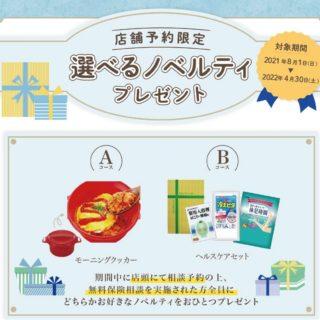 【保険見直し本舗】選べるノベルティプレゼントキャンペーン実施中!