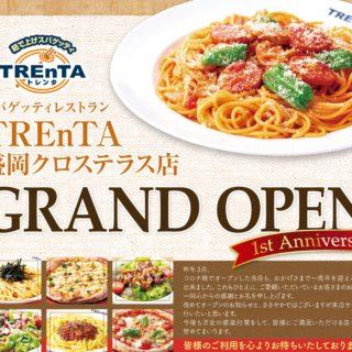 【トレンタ】グランドオープン1st ANNIVERSARY