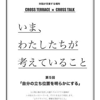 CT Magazine「いま、わたしたちが考えていること」vol.5